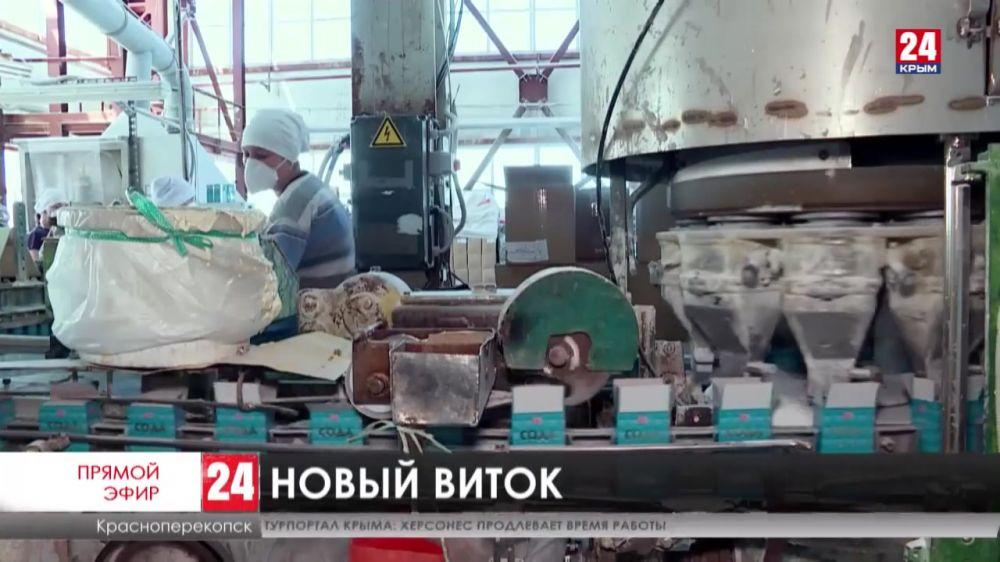 Процветающий завод – залог жизни города. Красноперекопск получил новый импульс развития. Что в приоритете?