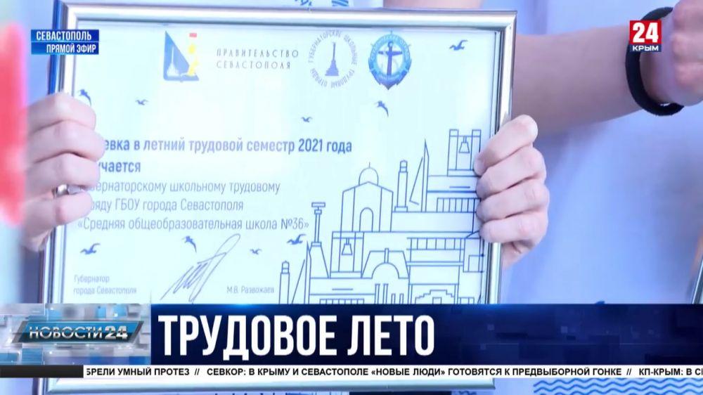 Занятие на каникулах. Севастопольские школьники открыли летний трудовой сезон