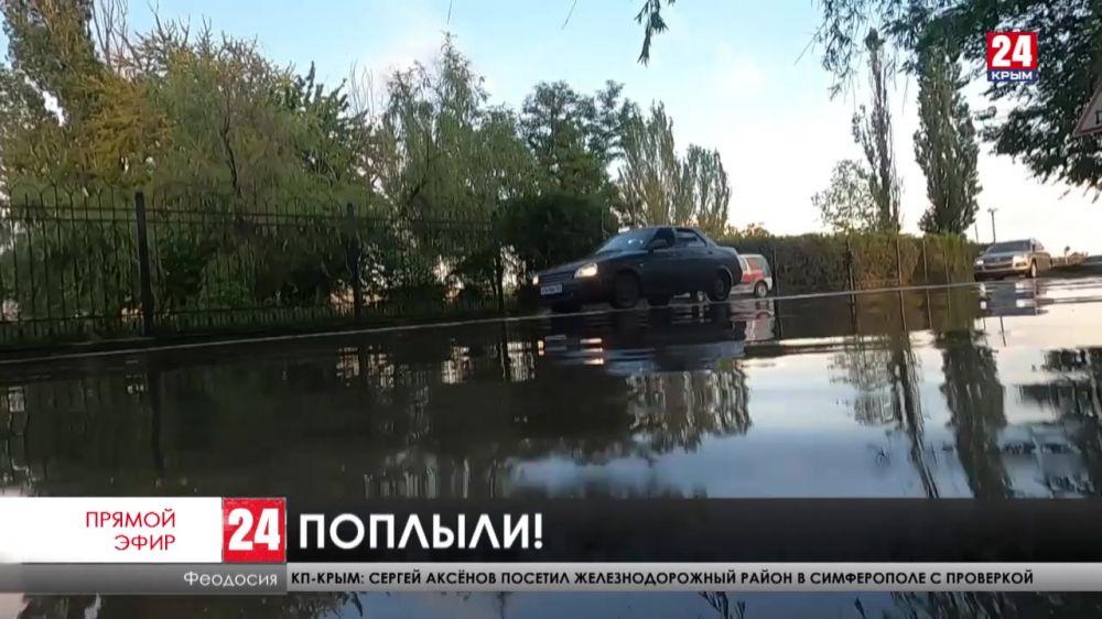 На востоке Крыма выпало до 40 процентов месячной нормы осадков. Справляется ли со стихией город?