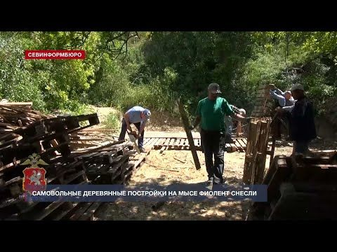 Самовольные деревянные постройки на мысе Фиолент снесли