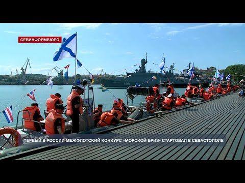 Первый в России межфлотский конкурс «Морской бриз» стартовал в Севастополе