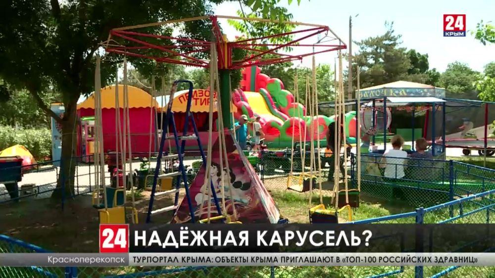 Надёжная карусель? Какие нарушения фиксируют у крымских владельцев аттракционов