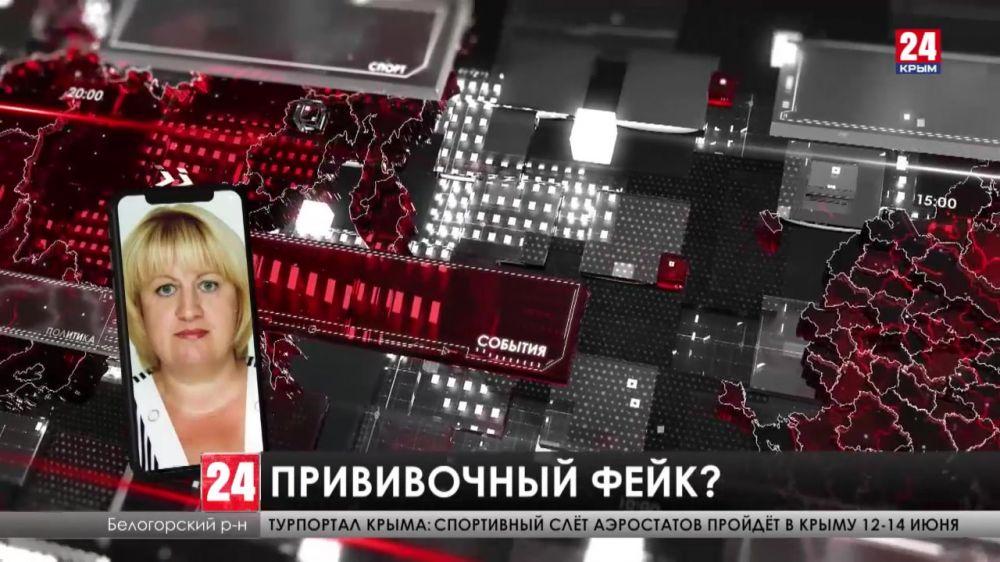 Власти Белогорского района Крыма опровергли фейк об обязательной вакцинации против COVID-19