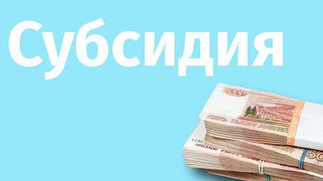 Минфин Крыма объявляет о приеме документов на предоставление субсидии из бюджета республики на осуществления компенсационных выплат физическим лицам, имеющим вклады в банках, превышающие 700 тысяч рублей