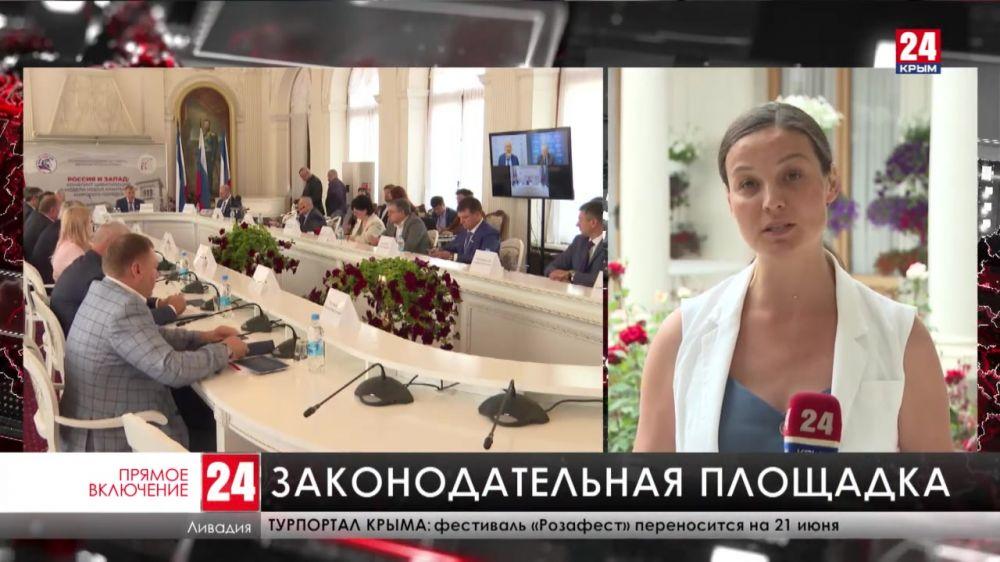 Ливадия стала площадкой для заседания комиссии Совета законодателей при верхней палате парламента России