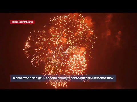 В Севастополе в День России пройдёт свето-пиротехническое шоу