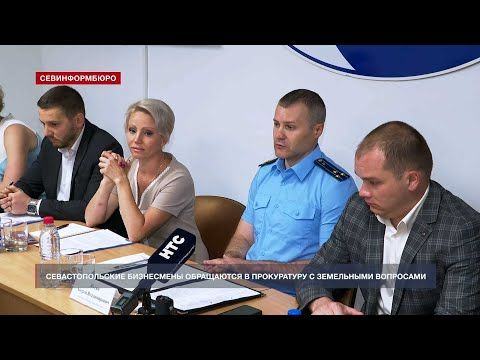 Половина севастопольских бизнесменов обращается в прокуратуру с земельными вопросами