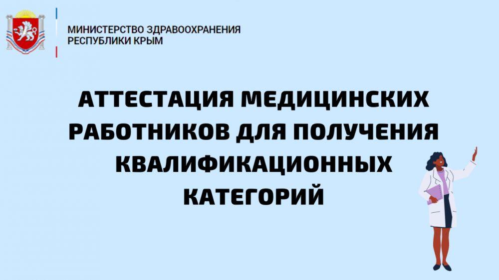 Минздрав Крыма информирует медицинских работников об аттестации для получения квалификационных категорий