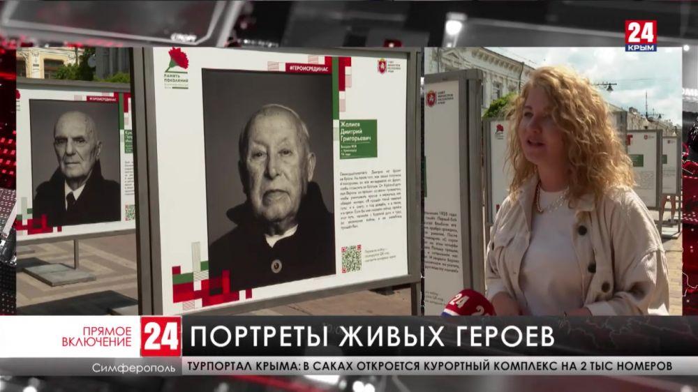 Выставка портретов ветеранов ВОВ проходит в Симферополе