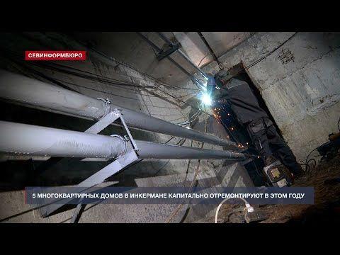 В этом году в Севастополе капитально отремонтируют около 250 домов