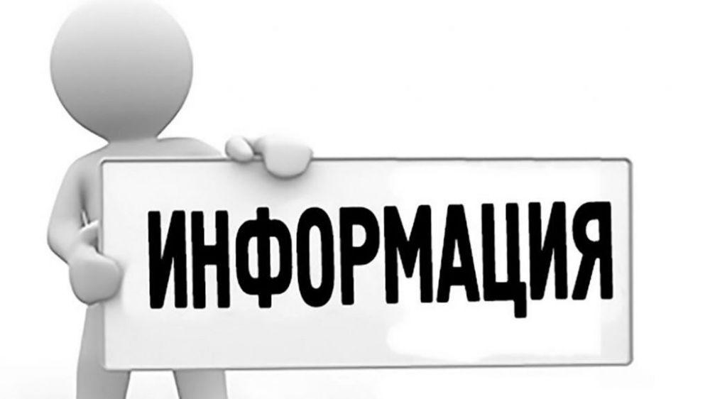Администрация Белогорского района информирует