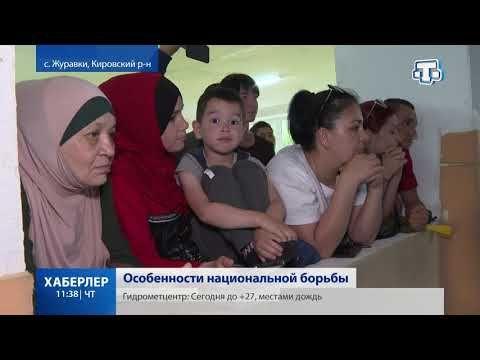 Турнир по национальной борьбе куреш прошел в Кировском районе