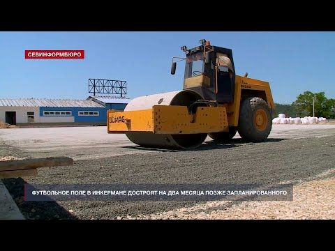 Футбольное поле в Инкермане достроят на два месяца позже запланированного