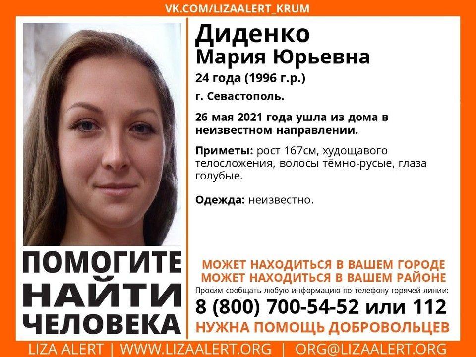 В Крыму пропала 24-летняя девушка