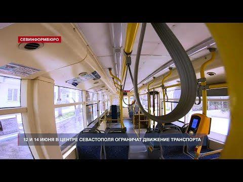 В центре Севастополя 12 и 14 июня ограничат движение транспорта