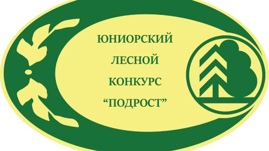 Минприроды Крыма поздравляет участников федерального заочного этапа Всероссийского юниорского лесного конкурса «Подрост»