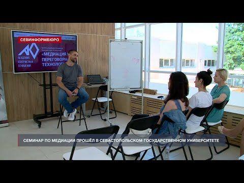 Семинар по медиации прошёл в Севастопольском государственном университете