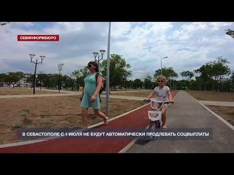 В Севастополе с 1 июля не будут автоматически продлевать социальные выплаты