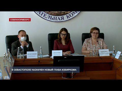 В Севастополе назначен новый глава избиркома