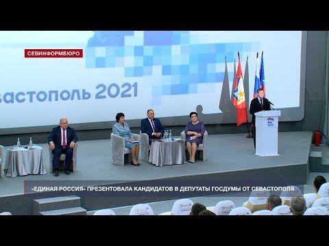 Андрей Турчак презентовал кандидатов в депутаты Госдумы от «Единой России» в Севастополе