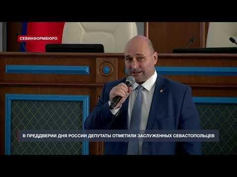 В преддверии Дня России депутаты отметили заслуженных севастопольцев