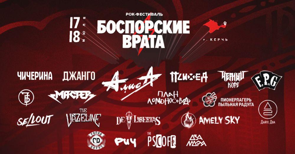 Легенды русского рока выступят на берегу Азовского моря