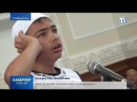 В Крыму подвели итоги конкурса «Эзан седасы»