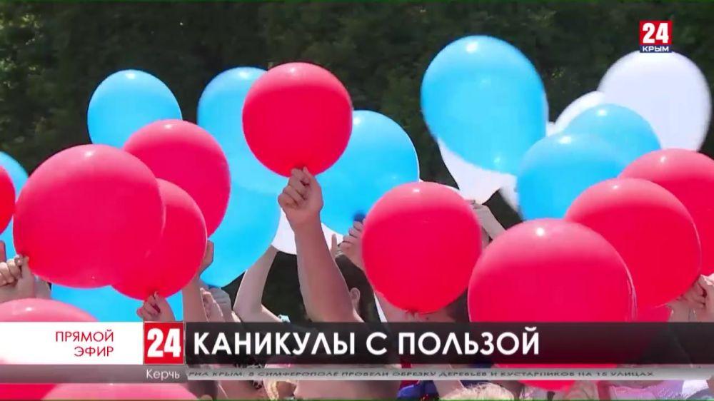 Лагеря дневного пребывания открыли в девятнадцати школах Керчи