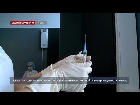 Севастопольцев призывают в оперативные сроки пройти вакцинацию от COVID-19
