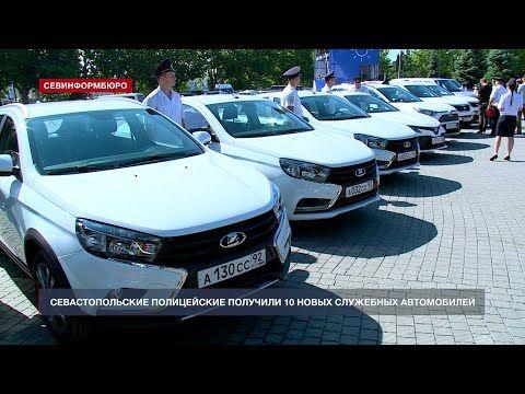 Севастопольские полицейские получили 10 новых служебных автомобилей