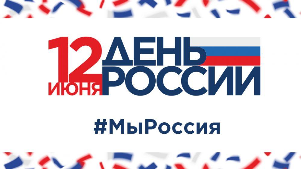 Сергей Аксёнов поздравил крымчан с Днем России