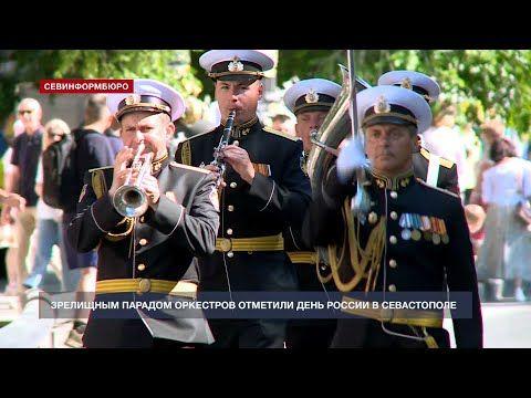 Зрелищным парадом оркестров отметили День России в Севастополе