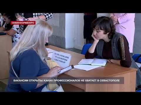 Вакансии открыты: каких профессионалов не хватает в Севастополе