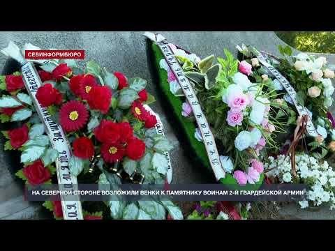 В Севастополе прошло традиционное возложение цветов к памятнику воинам 2-й гвардейской армии