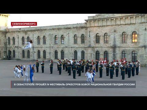 Основные события недели в Севастополе: 7 - 13 июня