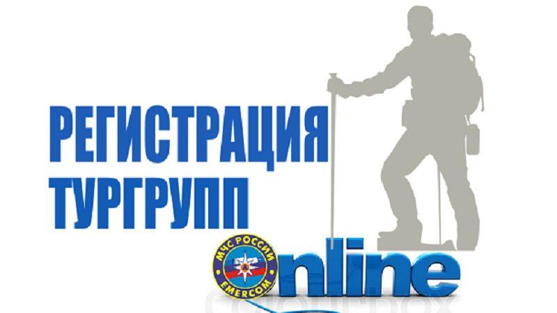 МЧС: Регистрация туристических групп позволит оперативно оказать необходимую помощь в случае возникновения непредвиденных обстоятельств