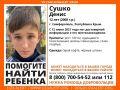 В Симферополе исчез 12-летний мальчик
