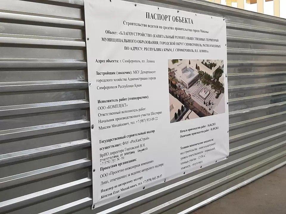 Площадь Ленина в Симферополе замостят гранитной плиткой