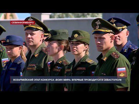 Всеармейский этап конкурса «Воин мира» впервые проводится в Севастополе