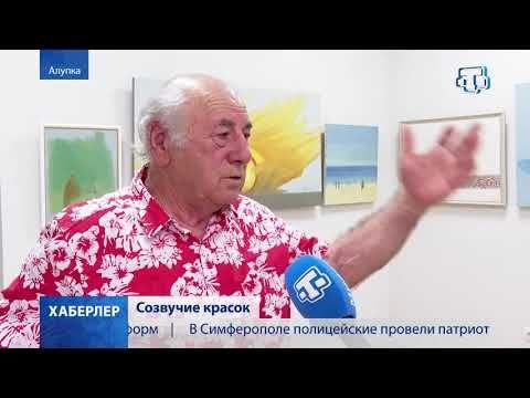В Алупке презентовали выставку Алима Усеинова