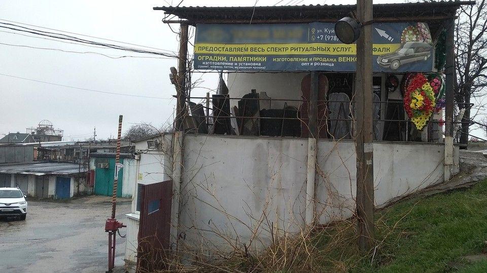 В Госкомрегистре выявили ряд незаконных магазинов и сервисов в Симферополе