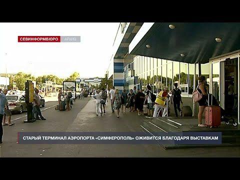 Старый терминал аэропорта «Симферополь» оживится благодаря выставкам