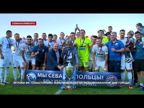 Игроки ФК «Севастополь» получили золотые медали накануне Дня города