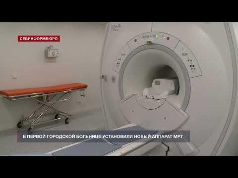 В Первой городской больнице установили новый аппарат МРТ