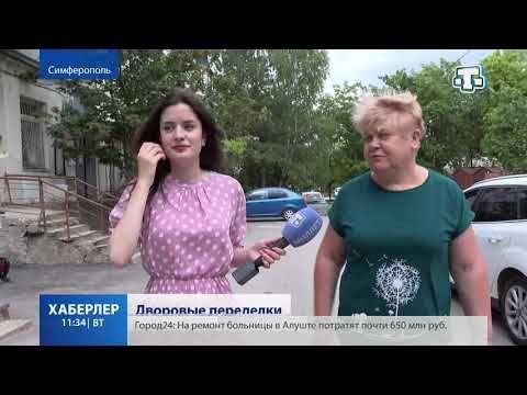 В Крыму благоустроят 400 придомовых территорий