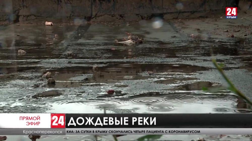 Какие неприятности принесли осадки на север Крыма?
