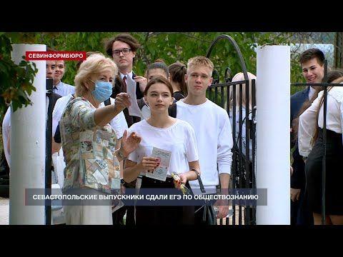 Севастопольские выпускники сдали ЕГЭ по обществознанию