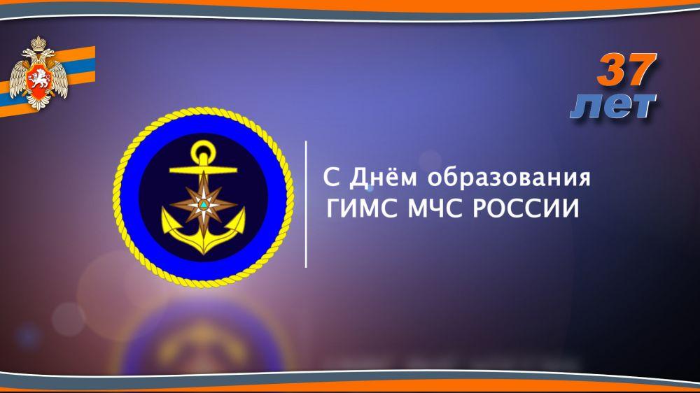 Сотрудники ГИМС принимают поздравления