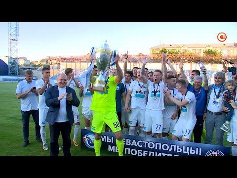 Футболисты ФК «Севастополь» триумфально завершили чемпионский сезон (СЮЖЕТ)
