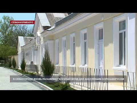 В Севастополе вновь расширяют коечный фонд для заболевших коронавирусом